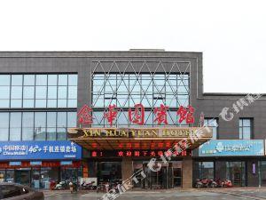 如東鑫華園賓館