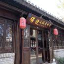 驛捷連鎖酒店(棗莊愛晚亭店)(原古城愛晚亭客棧)