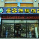 邢台寧晉豪客快捷酒店