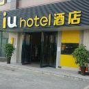 IU酒店(偃師上海國際商貿城店)