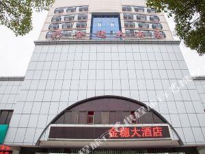 枝江金穗大酒店