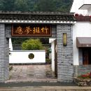 奉化應夢斑竹民宿(原應夢斑竹鄉村旅社)