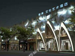安慶唯美·艾倫藝術酒店