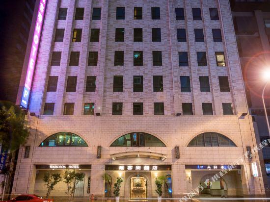 台北首都唯客樂飯店(CAPITAL  WAIKOLOA HOTEL)外觀