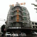綿竹仁澤·心悅酒店