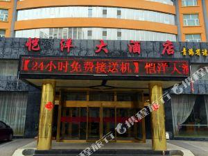 愷洋酒店(西寧機場店)