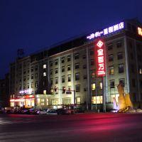 星程酒店(北京馬駒橋店)酒店預訂