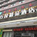 邵陽邵東萬國精品酒店