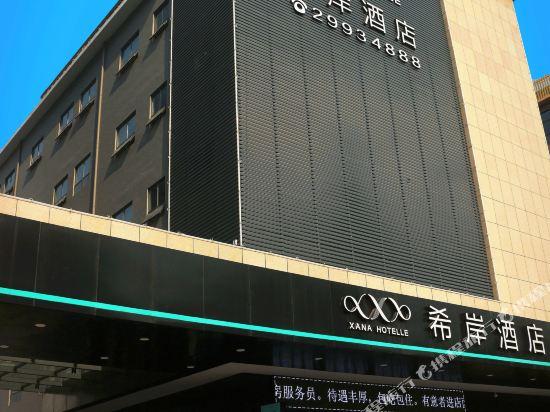 希岸酒店(深圳機場航站樓店)(Xana Hotelle (Shenzhen Airport Terminal))外觀