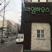 首爾Limehouse民宿酒店預訂