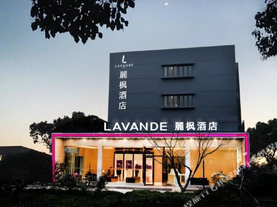 Lavande Hotels (Shanghai Hongqiao Railway Station National Convention and Exhibition Center)
