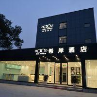 希岸酒店(上海虹橋機場國展中心店)酒店預訂