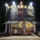台灣璞致文化精品酒店(黃山景區換乘店)
