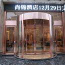 巴中尚錦酒店
