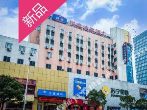 漢庭酒店(靖江人民路步行街店)