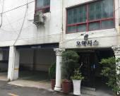 釜山綠洲汽車旅館