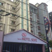 釜山塞納旅館酒店預訂