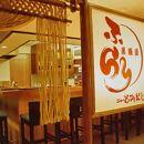 熱海新富吉旅館(Atami Onsen New Tomiyoshi)