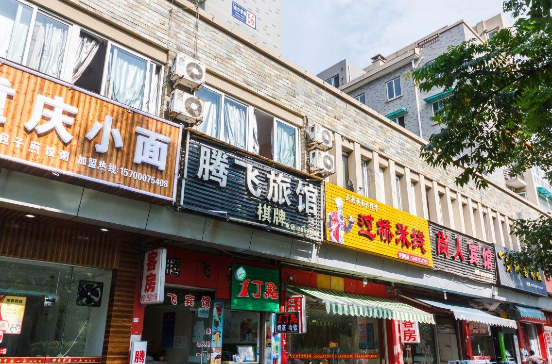 杭州騰飛旅館