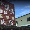 南投水擺夷民宿飯店(Shuibaiyi Hostel)