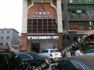 千美酒店(太原體育路店)(原莫奈花園酒店)