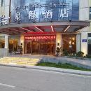 星程酒店(林芝店)(原廣東路店)