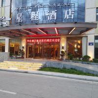 星程酒店(林芝店)(原廣東路店)酒店預訂