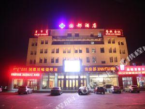 二連浩特國都酒店