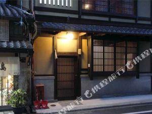 五十庵旅館(Itsutsuji-an Machiya Inn)