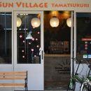 太陽村旅館(Sun Village Tamatsukuri)