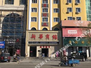 林口新華賓館