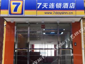 7天連鎖酒店(仁懷市政府店)