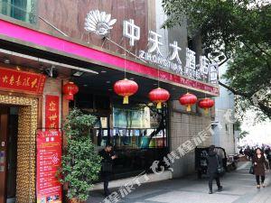重慶中天大酒店