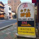 亞那基巴適酒店(Hotel Yanagibashi)