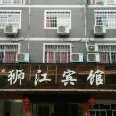 鉛山獅江賓館