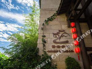 騰沖陌禾舒馨全景酒店