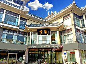 揚州怡園飯店