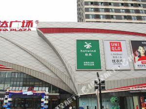 資陽鉑金時代酒店(萬達店)
