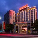 維也納國際酒店(揭陽樓店)(原中天文化酒店)