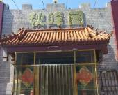 北京秋峯閣洗浴賓館