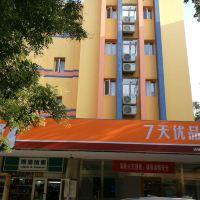 7天優品酒店(北京廣安門內地鐵站店)(原7天連鎖酒店)酒店預訂