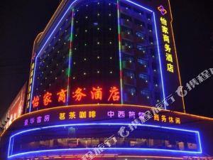 仙桃怡家商務酒店
