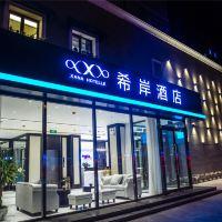 希岸酒店(北京北苑店)酒店預訂
