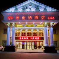維也納酒店(上海浦東機場南祝路店)酒店預訂