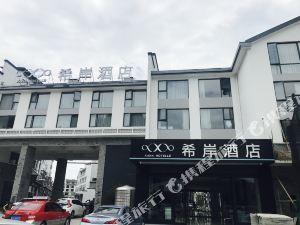 希岸酒店(歙縣徽州古城店)