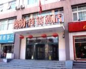 逸羽連鎖酒店(北京太平橋店)