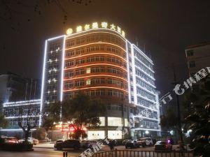 鷹潭維爾曼奇酒店(原浩天大酒店)