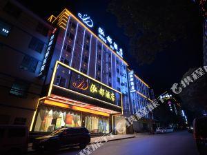 昆明泓都酒店(長水機場店)