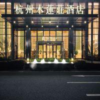 杭州未來科技城木蓮莊酒店酒店預訂
