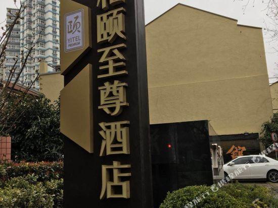 和頤至尊酒店(上海南京西路地鐵站店)(Yitel Premium (Shanghai Jing'an Nanjing West Road))外觀